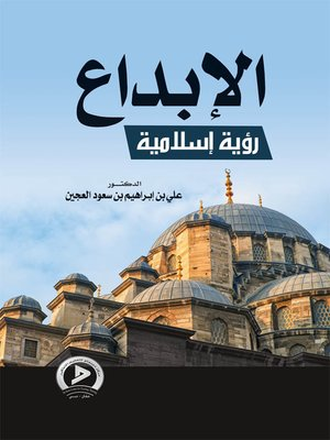 cover image of الإبداع