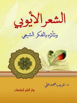cover image of الشعر الأيوبي وتأثره بالفكر الشيعي
