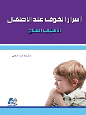 cover image of أسرار الخوف عند الأطفال : الأسباب - العلاج