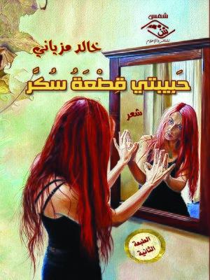 cover image of حبييبتي قطعة سكر : شعر