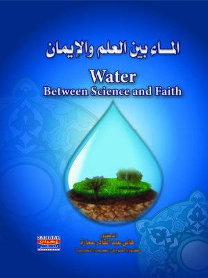 cover image of الماء بين العلم و الإيمان
