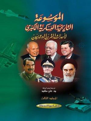 cover image of الموسوعة التاريخية العسكرية الكبرى لأحداث القرن العشرين. المجلد الثالث