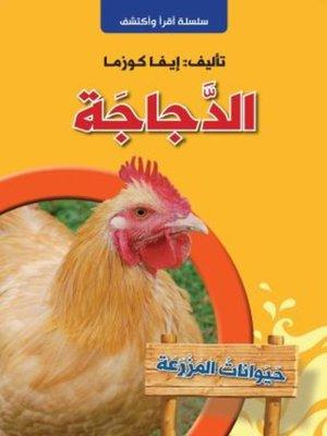 cover image of الدجاجة