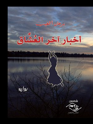 cover image of أخبار آخر العشاق