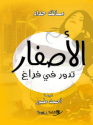 cover image of الأصفار تدور في فراغ