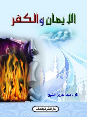 cover image of الإيمان و الكفر