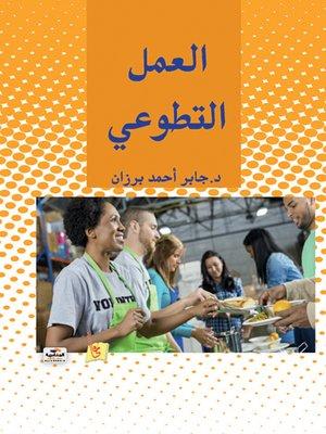 cover image of العمل التطوعي