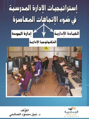 cover image of إستراتيجيات الإدارة المدرسية في ضوء الإتجاهات المعاصرة