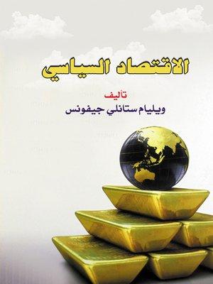 cover image of الاقتصاد السياسي
