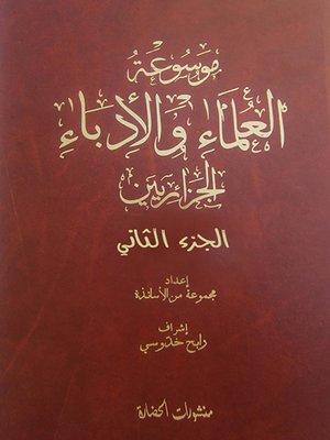 cover image of موسوعة العلماء و الأدباء الجزائريين. الجزء الثاني، من حرف الدال إلى حرف الياء