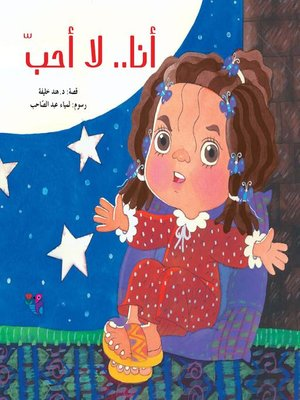 cover image of أنا.. لا أحب