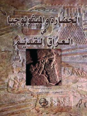 cover image of الحضارة والميثولوجيا في العراق القديم