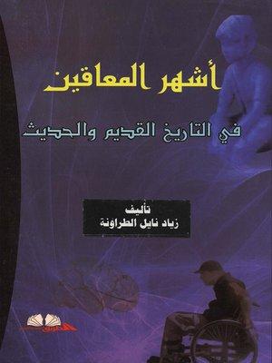 cover image of أشهر المعاقين في التاريخ القديم والحديث