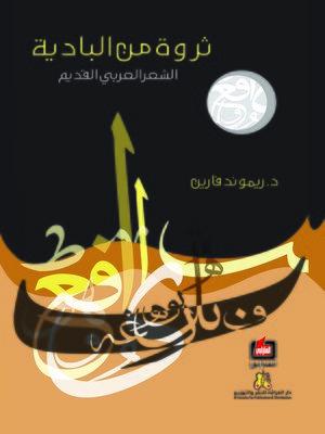 cover image of ثروة من البادية : الشعر العربي القديم