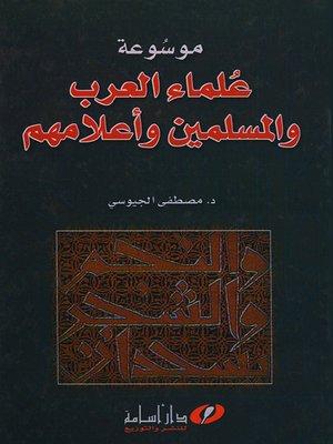 cover image of موسوعة علماء العرب والمسلمين وأعلامهم