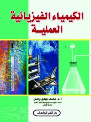 cover image of الكيمياء الفيزيائية العملية