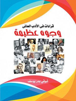 cover image of وجوه عظيمة : قراءات في الأدب العالمي