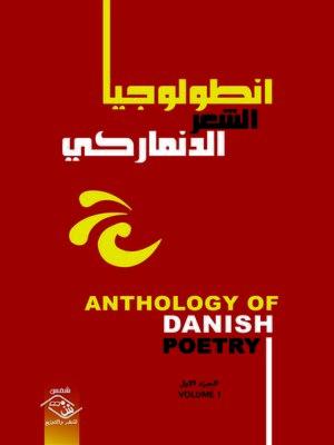 cover image of أنطولوجيا الشعر الدنماركي