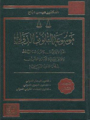 cover image of موسوعة القانون الدولي