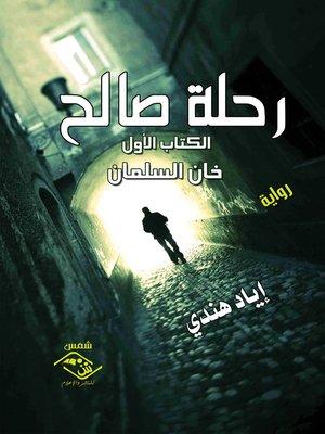 cover image of رحلة صالح
