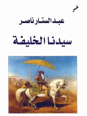 cover image of سيدنا الخليفة