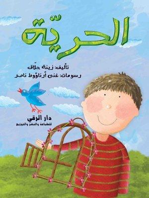 cover image of الحرية