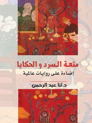 cover image of متعة السرد والحكايا .. إضاءة على روايات عالمية