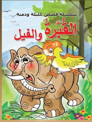 cover image of سلسلة قصص كليلة ودمنة: القُبرة والفيل