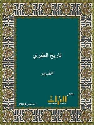 cover image of تاريخ الطبري
