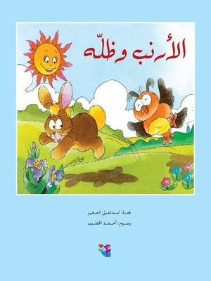 cover image of الأرنب وظله