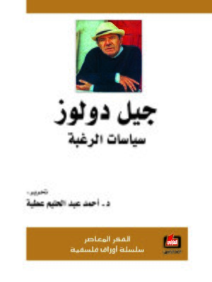 cover image of جيل دولوز