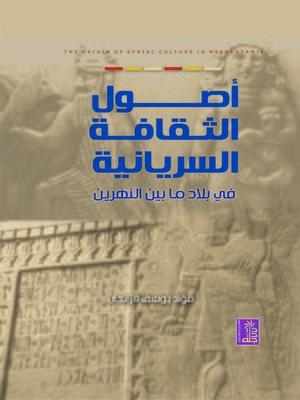 cover image of أصول الثقافة السريانية في بلاد ما بين النهرين