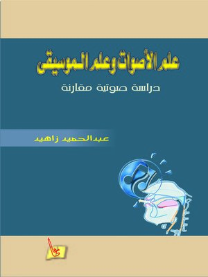 cover image of علم الأصوات وعلم الموسيقى