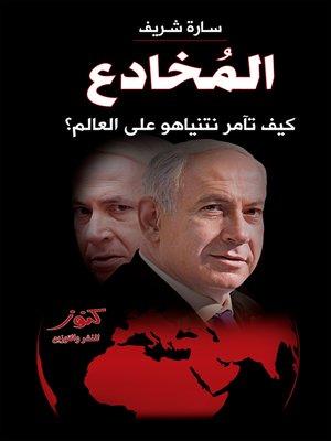 cover image of المخادع