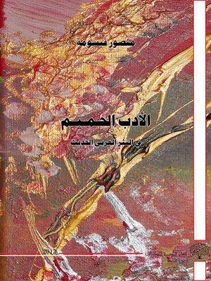 cover image of الأدب الحميم في النثر العربي الحديث