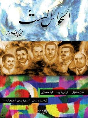 cover image of الحواس الست : مجموعة شعرية