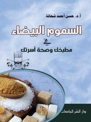cover image of السموم البيضاء في مطبخك وصحة أسرتك