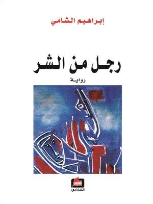 cover image of رجل من الشر : رواية