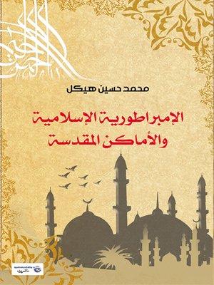 cover image of الإمبراطورية الإسلامية والأماكن المقدسة