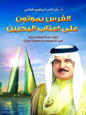 cover image of الفرس يموتون على أعتاب البحرين