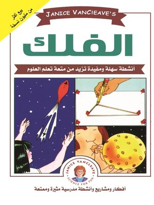 cover image of الفلك