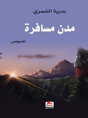 cover image of مدن مسافرة : حيث السماء التي تمطر وجعاً