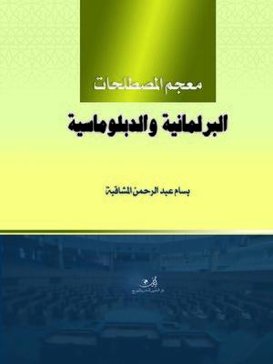 cover image of معجم المصطلحات البرلمانية و الدبلوماسية