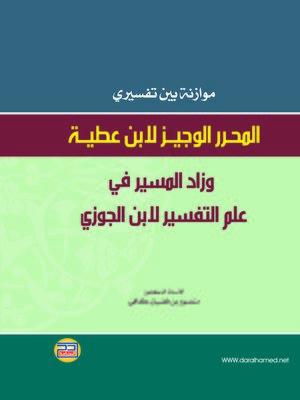 ابن عطية المحرر الوجيز pdf