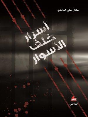 cover image of أسرار خلف الأسوار