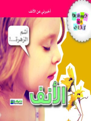 cover image of الأنف