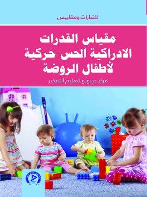 cover image of مقياس القدرات الإدراكية الحس حركية لأطفال الروضة