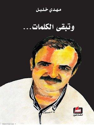 cover image of وتبقى الكلمات