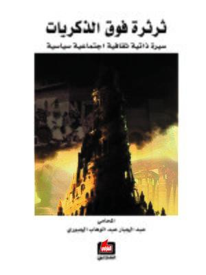 cover image of ثرثرة فوق الذكريات