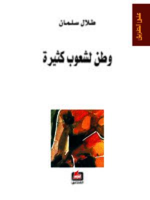 cover image of على الطريق : وطن لشعوب كثيرة
